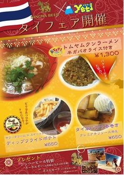 SINGHA BEER × Yeti 『タイフェア』開催!11/21(土 )より