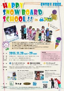 11/28・29 プロスノーボーダー田中幸さんがやって来る!