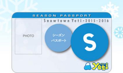 パスポート会員感謝祭(3/10~3/21)