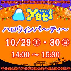 Yeti ハロウィンパ~ティ~(10/29sat・30sun)