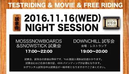 MOSSスノーボード試乗会&DOWNCHILL試写会(11/16wed)
