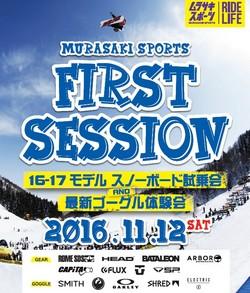 ムラサキスポーツ スノーボード試乗会&ゴーグル体験会(11/12sat)