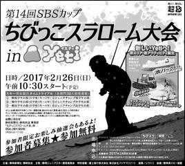 第14回SBSカップ ちびっ子スラローム大会 2/26sun