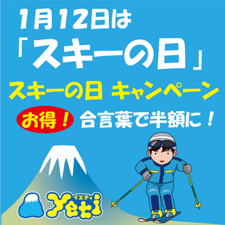 「スキーの日キャンペーン」 1/12(木)