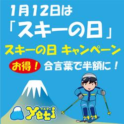 スキーの日キャンペーン 1/12(金)