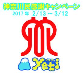 神奈川県民感謝キャンペーン(2/13mon~3/12sun)