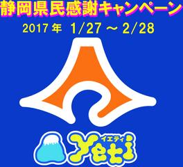 静岡県民感謝キャンペーン(1/27fri~2/28tue)