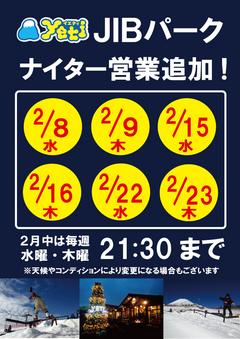 『ジブパーク』ナイター営業日の追加決定!