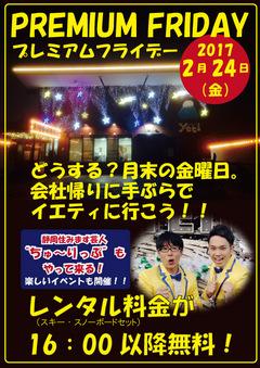 イエティ・プレミアムフライデー「レンタル無料」2/24fri