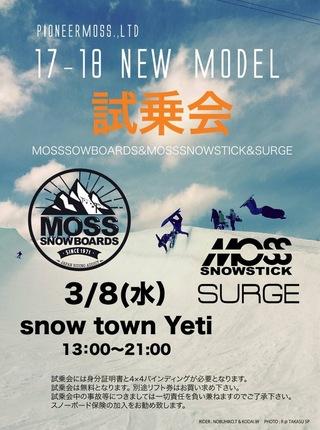 スノーボード試乗会 開催3/8wed