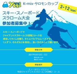 「K-mix・サロモンCUP スキー・スノーボード スラローム大会 in Yeti」3/12sun