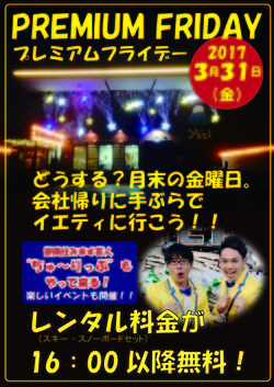 イエティ・プレミアムフライデー開催(3/31fri)