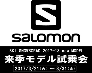 SALOMON サロモン 来季モデル試乗会 3月31日まで