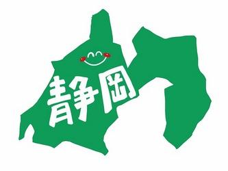 静岡県民感謝キャンペーン 1/19(金)~2/18(日)