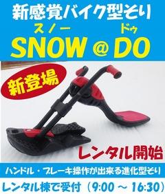 新感覚バイク型そり「SNOW@DO(スノードゥ)」登場