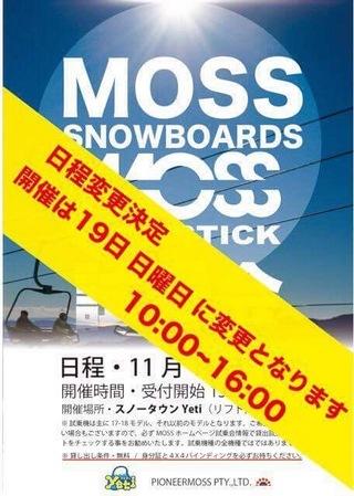 スノーボード試乗会 11/19に日程変更