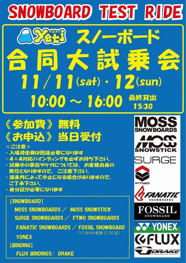 17111112試乗会(追加2).jpg