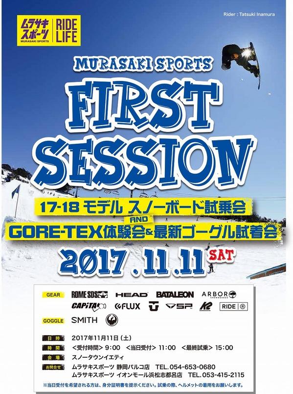201710_浜松静岡_firstsesson_a4.jpg