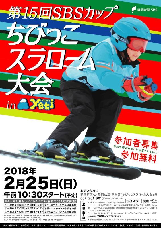 ちびスラ2018告知.jpg