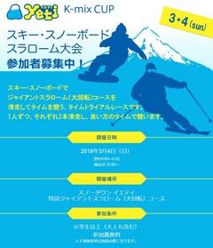 K-mix CUP スキー・スノーボード スラローム大会 3/4開催