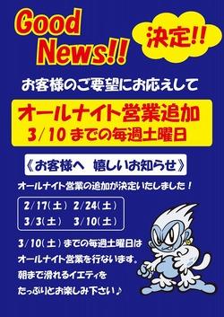 オールナイト営業 追加のお知らせ 3/10(土)まで!