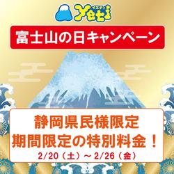 富士山の日キャンペーン 2/17~2/28