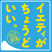 1009_yeti_sticker02.jpgのサムネイル画像のサムネイル画像のサムネイル画像