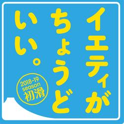 「イエティ特製 初滑り認定ステッカー」プレゼント! 10/22から