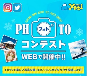 WEBフォトコンテスト 開催中!!