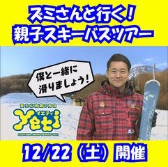 【実施報告】ズミさんと行く!親子スキーバスツアーinイエティ