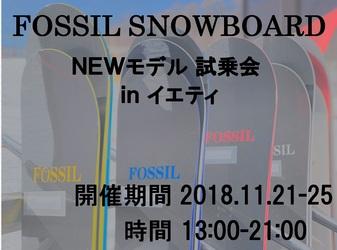 FOSSIL SNOWBOARD NEWモデル試乗会 11/21~25