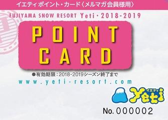 今シーズンは「メルマガ会員用ポイントカード」が更にお得に!