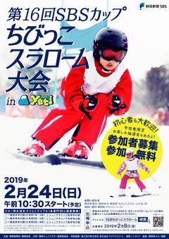 第16回SBSカップ ちびっこスラローム大会 2/24開催