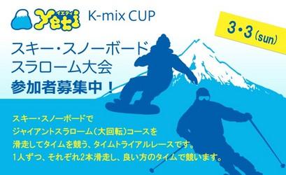 K-mix CUP スキー・スノーボード スラローム大会 3/3開催【エントリー受付終了】