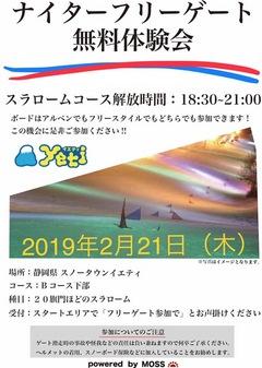 ナイター フリーゲート体験会 2/21(木)