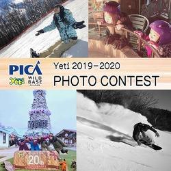Yeti 2019-2020 フォトコンテスト開催!
