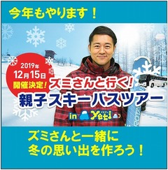 ズミさんと行く!親子スキーバスツアーin Yeti(12/15開催)