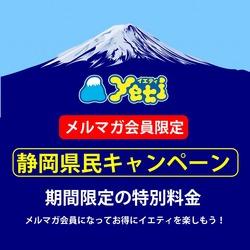 メルマガ会員限定「静岡県民キャンペーン」1/14(火)~1/24(金)