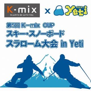 第5回 K-mix CUP スキー・スノーボード スラローム大会 3/8開催
