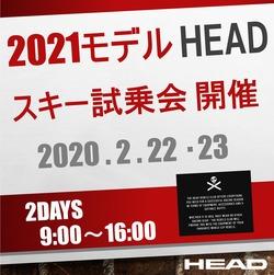 2021モデル HEAD スキー試乗会 2/22(土)・23(日)