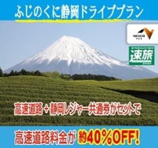 『ふじのくに静岡ドライブプラン』販売開始