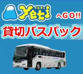 『イエティへGO!!貸切バスパック』2020/11~2021/01