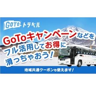 GoToキャンペーンなどを使ってお得に楽しもう!