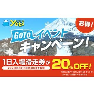 「GoToイベントキャンペーン」11/19~