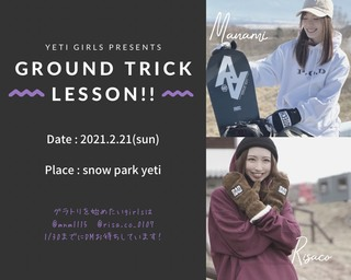 Yeti girls presents『 ground trick lesson!!』【2回目開催決定】2/21(sun)