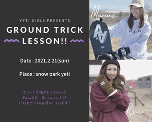 Yeti girls presents『 ground trick lesson!!』【2回目開催決定】2/21(sun)