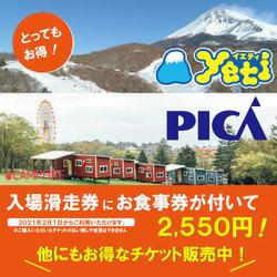 『ナイター貸切・滑走回数券など、ここだけのチケットを特別価格で限定販売!!』12/28(月)~1/28(木)