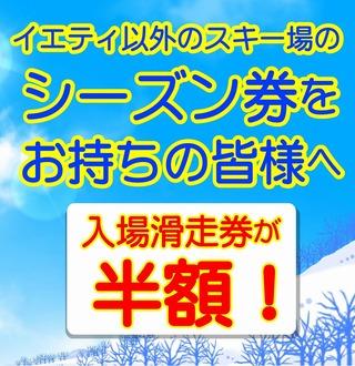 【期間延長!】他社スキー場のシーズン券をお持ちの方は半額に! 1/20~3/28まで