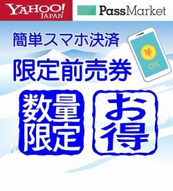 1/25(月)~29(金)ご利用分 限定・前売券販売!(食事付きもあります)