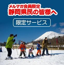 静岡県民のメルマガ会員様へ「土日限定・入場滑走券 割引」「平日・レンタル無料(市町村ごとに日付限定)」